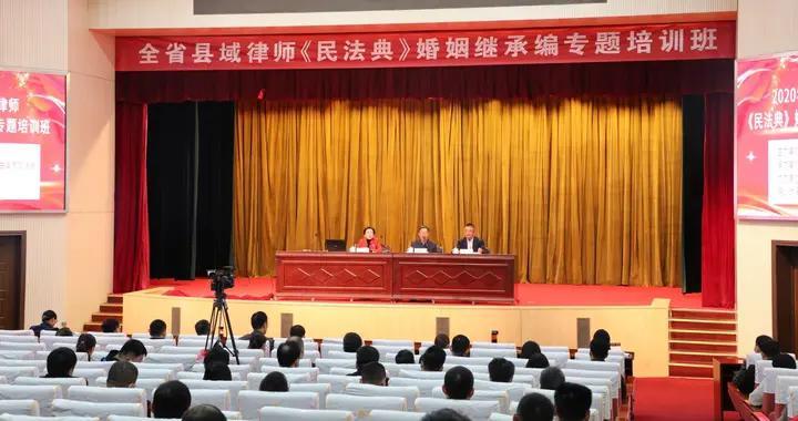 全省县域律师《民法典》婚姻继承编专题培训班在曲阜开班