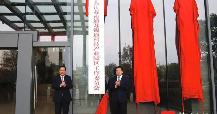 开启跨江融合新征程,苏锡通科技产业园区正式揭牌