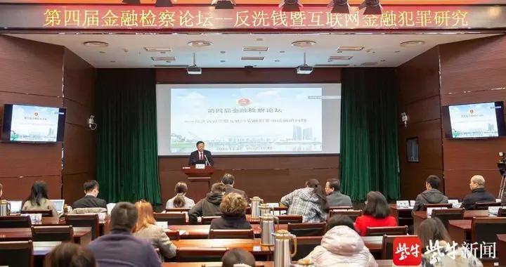 今年来办理金融犯罪涉案金额超400亿,建邺区检察院举办金融检察论坛