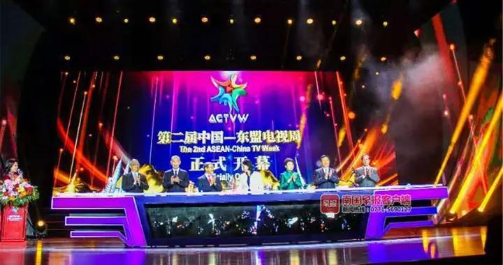 第二届中国-东盟电视周开幕,广西两节目获五佳案例