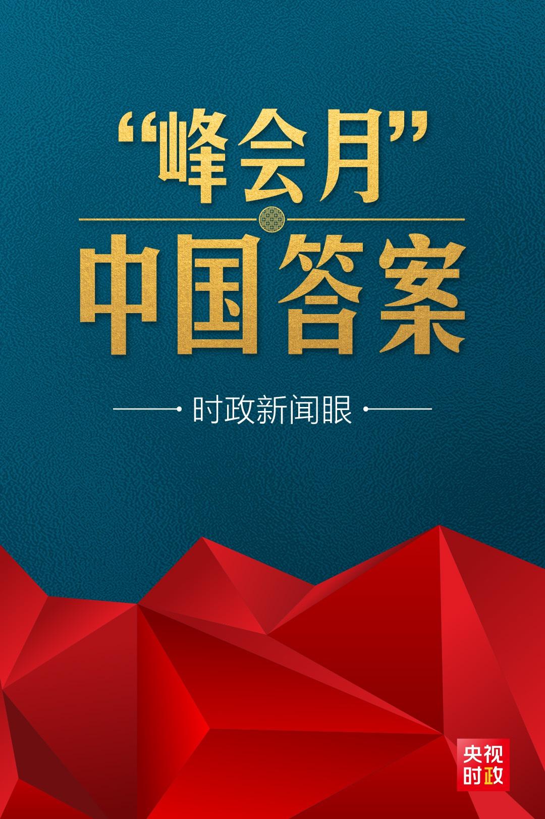 """时政新闻眼丨特殊之年""""峰会月"""",习近平揭示时代之问的中国答案"""