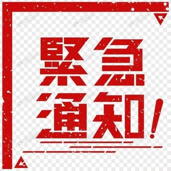 【通知】宁夏应对新冠肺炎工作指挥部办公室发布紧急通知