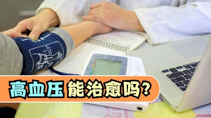高血压无法治愈?若是这一情况,可能就是例外
