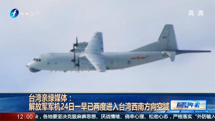 台湾亲绿媒体:解放军军机24日一早已两度进入台湾西南方向空域