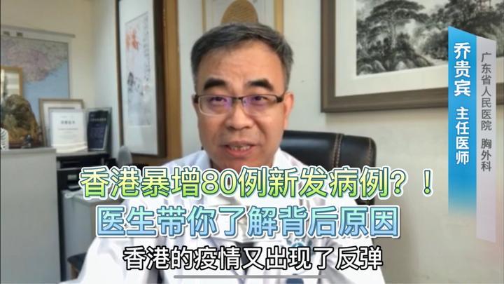 香港突增80例新发病例,原因是什么?医生告诉你答案