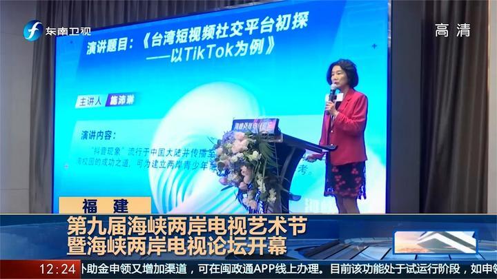 第九届海峡两岸电视艺术节暨海峡两岸电视论坛开幕!