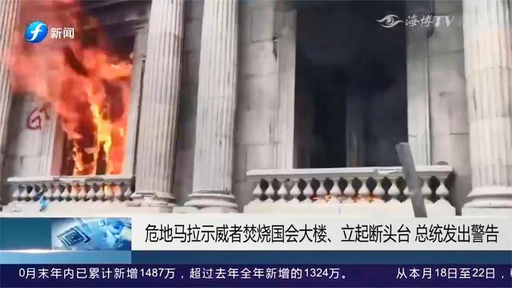 这个国家咋了?危地马拉国会被烧,立起断头台,总统发出警告!