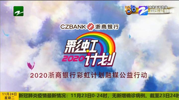2020浙商银行彩虹计划:心怀感恩的学子  正在开启人生新阶段