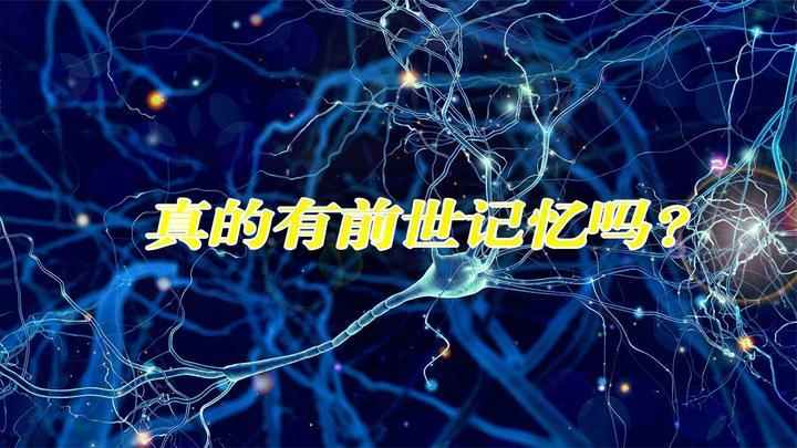 人真的会有前世记忆吗?遗忘和记忆是否是宇宙中某种特定机制