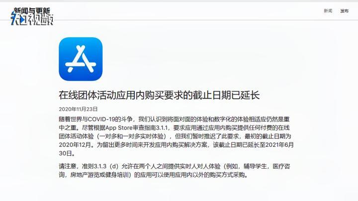 苹果应用商店佣金抽成再让步:收费期限将延长6个月
