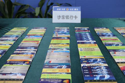 607张银行卡、37279张手机卡,看花眼了!