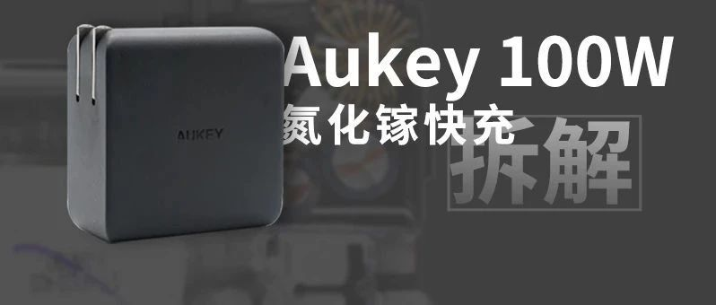 定制GaN芯片:Aukey 100W氮化镓快充拆解