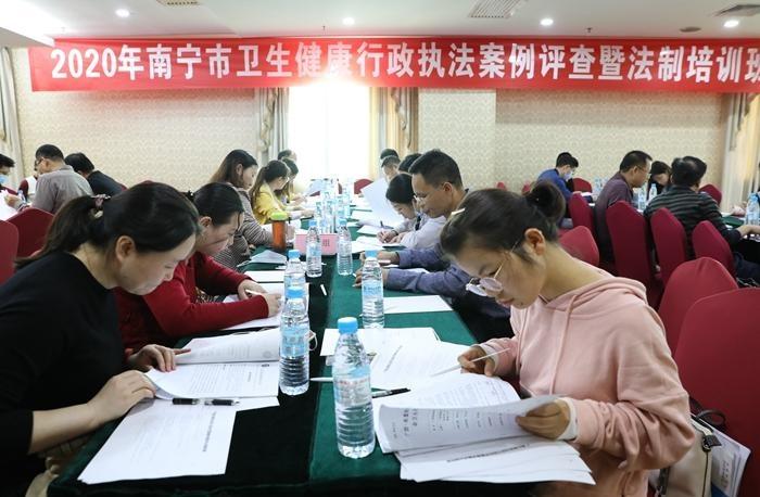 南宁市举办2020年卫生健康行政执法案例评查暨法制培训班