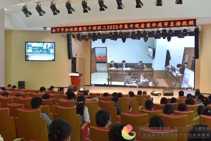 南宁市妇幼保健院:开展旁听庭审活动