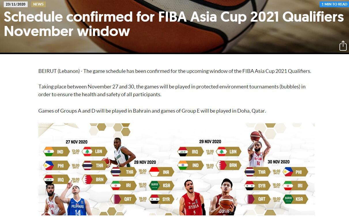 国际篮联亚洲杯预选赛赛程确定!中国男篮所在组将延期 C组暂未确定比赛主办城市