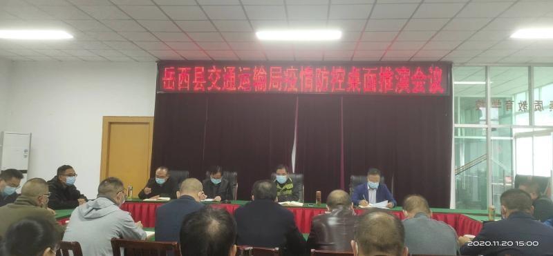岳西县交通局召开疫情防控桌面推演会议
