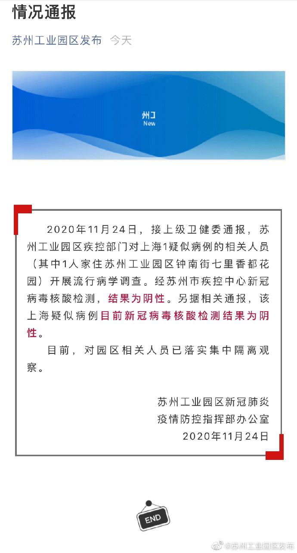 苏州工业园:对一上海疑似病例相关人员开展流行病学调查图片