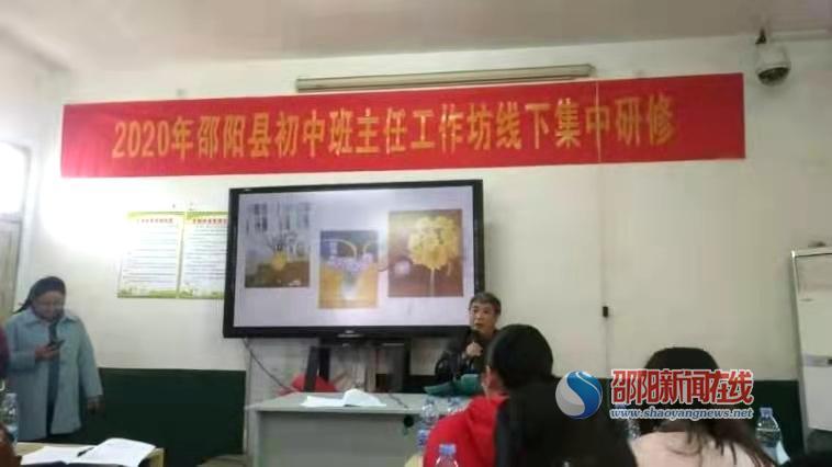 邵阳县教育局教师进修学校举办2020年班主任工作坊第一次线下培训