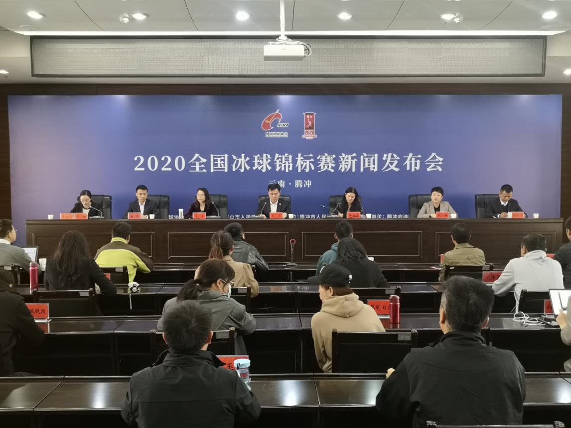 2020全国冰球锦标赛12月2日将在云南腾冲开赛