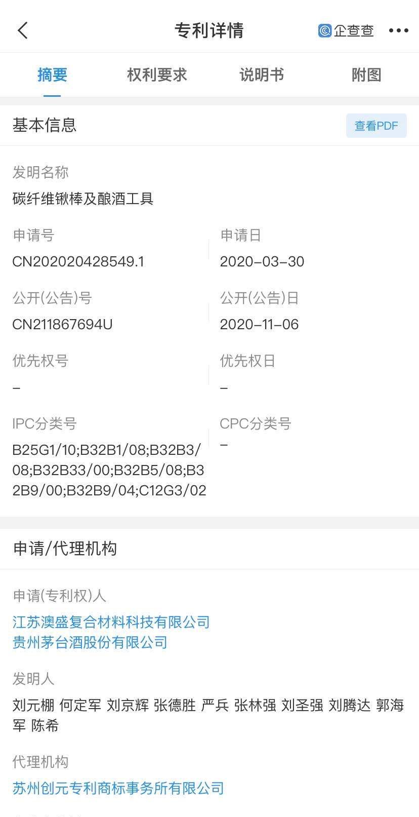 """贵州茅台申请专利""""碳纤维锹棒及酿酒工具"""""""