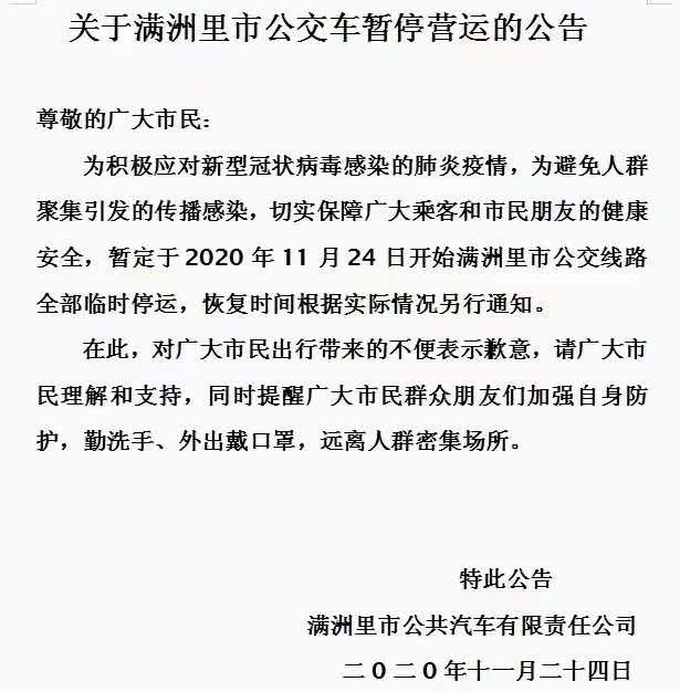 内蒙古满洲里发布公告:全市公交车今起全部暂停运营