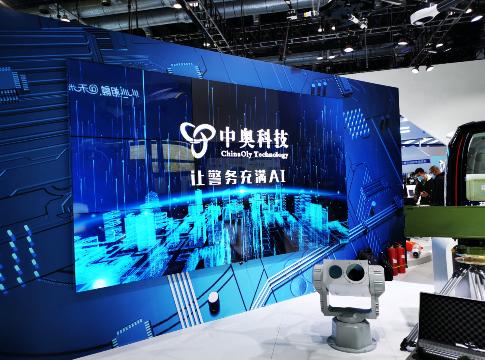 """中奥科技:5G+AI助力""""数智安保一张网"""""""