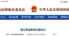 中央纪委国家监委:揩公家油换来纪律处分
