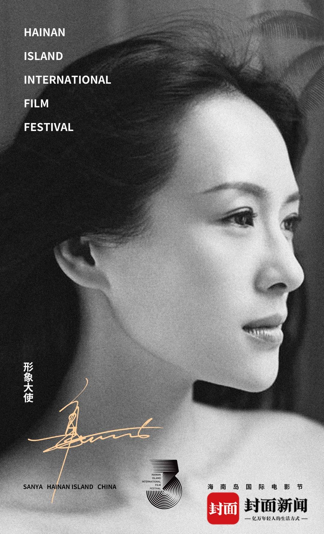 章子怡担任2020海南岛国际电影节形象大使