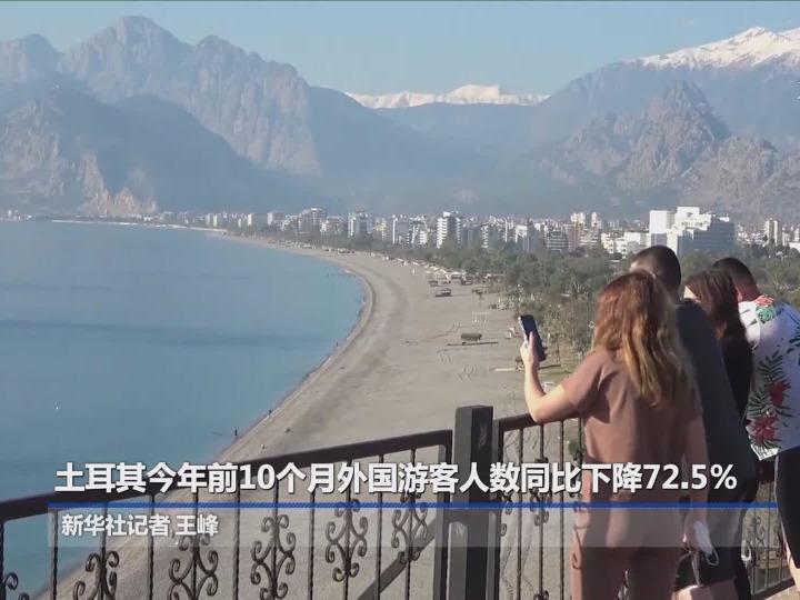 土耳其今年前10个月外国游客人数同比下降72.5%