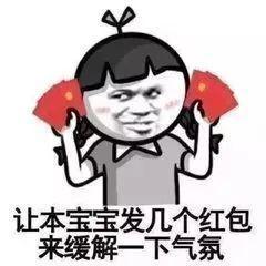"""萌妞普法︱这样""""抢红包""""涉嫌犯罪哦!"""