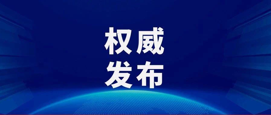 刚刚,烟台毓璜顶医院发布公告!