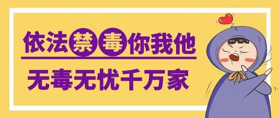 【神剑行动】长沙县警方再出利剑斩毒瘤   同日破获两起涉毒案