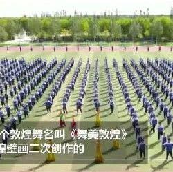 别人家的课间操!蒙古舞、敦煌舞、街舞...好嗨哦