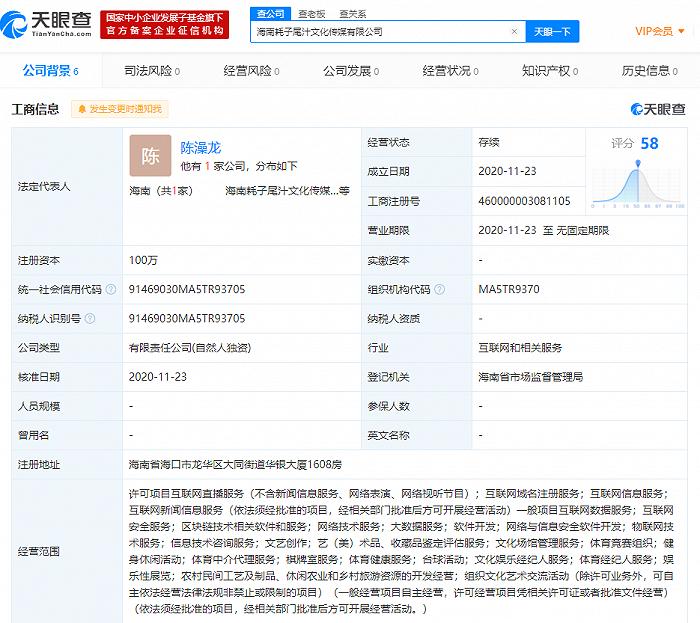 耗子尾汁文化传媒有限公司于海南省成立,经营范围涉及互联网直播服务
