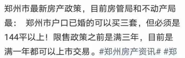 """网传郑州楼市调控政策""""松绑""""?"""