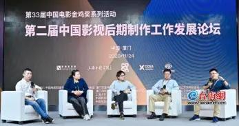 第二届中国影视后期制作工作发展论坛在厦门圆满举办