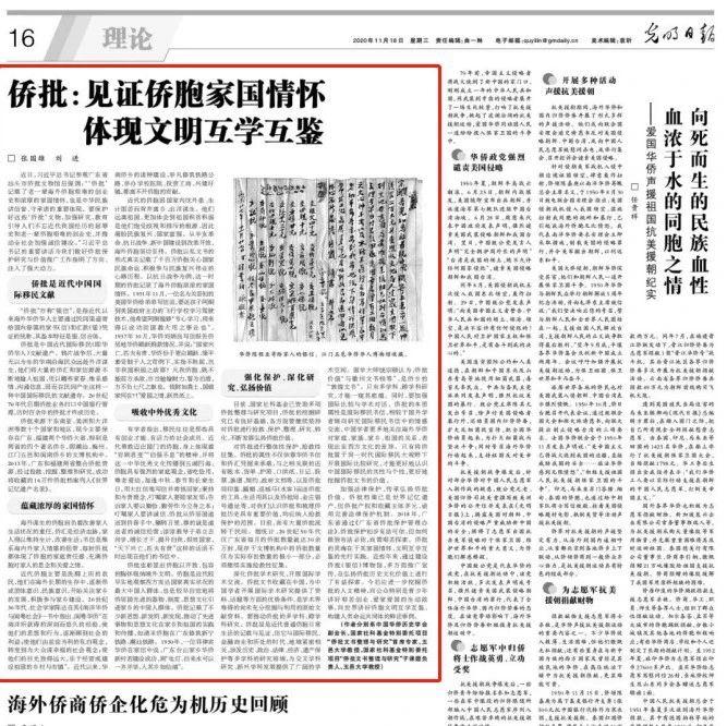 """五邑大学教授在《光明日报》发表文章!聚焦江门这件""""国宝""""!"""