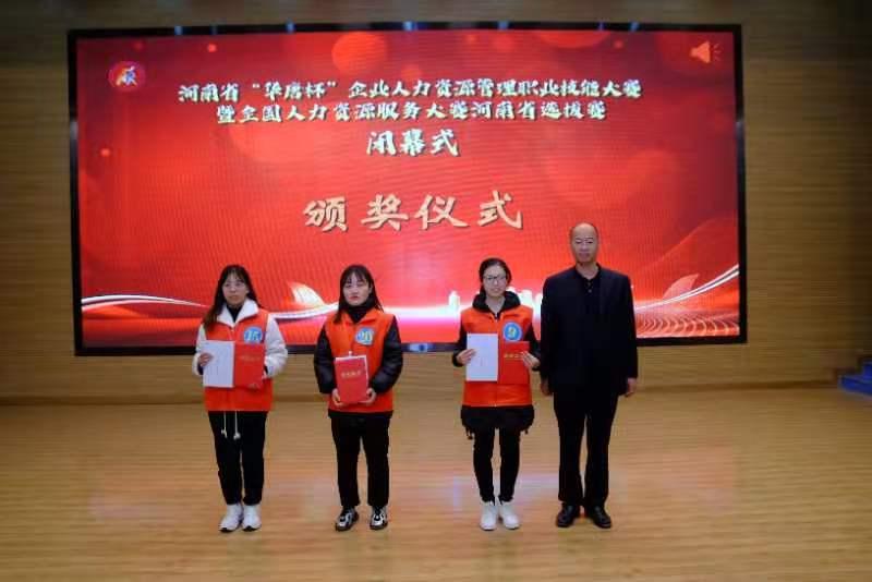 濮阳市在全省企业人力资源管理职业技能大赛中斩获佳绩