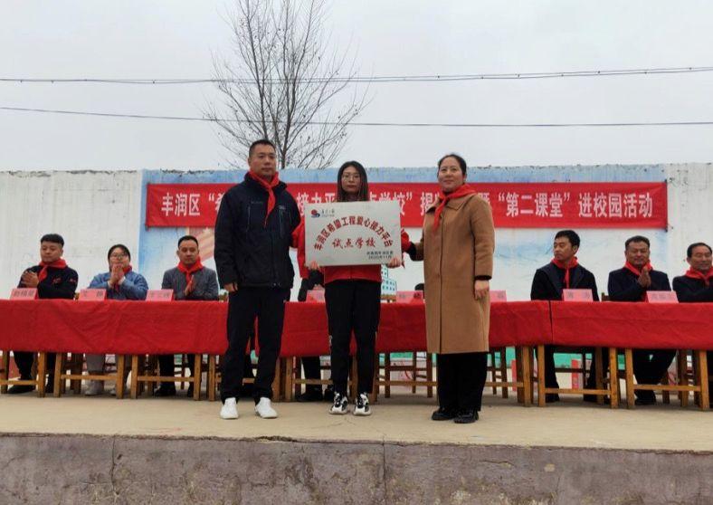 唐山市丰润区希望工程爱心接力平台试点学校揭牌