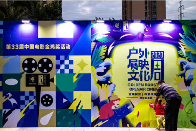 第33届中国电影金鸡奖户外展映文化周圆满收官