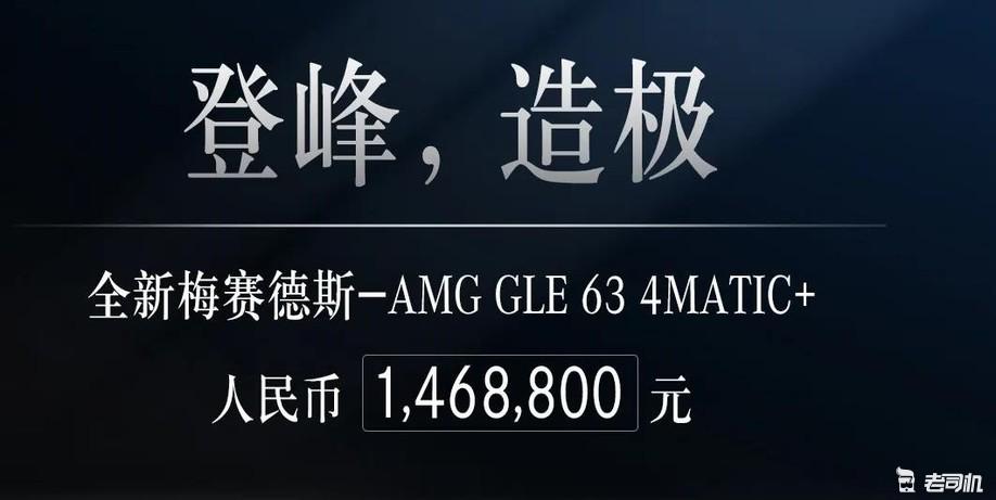 售146.88万 全新AMG GLE 63 4AMTIC+上市