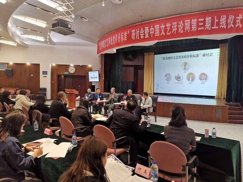 优秀网络文艺评论的评价标准研讨会在京举行