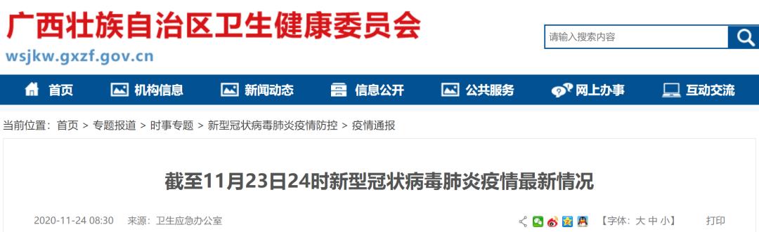 11月23日,广西无新增确诊病例、疑似病例和无症状感染者