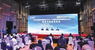 北京互联网发展综合排名全国居首