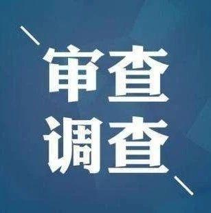 太原2人涉嫌严重违纪违法被查