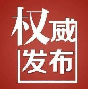 警惕!新增确诊22例!上海浦东机场排查发现1例确诊病例