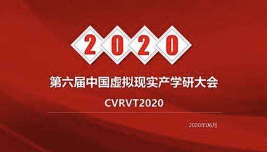 CVRVT 2020主题论坛:VR/AR+智慧城市