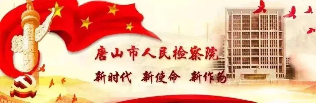 滦南院检察长向唐山市生态环境局滦南县分局送达检察建议