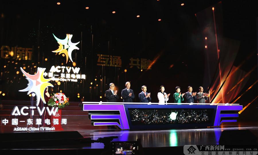 第二届中国—东盟电视周开幕式暨中国—东盟优秀传播案例发布典礼在桂林举行