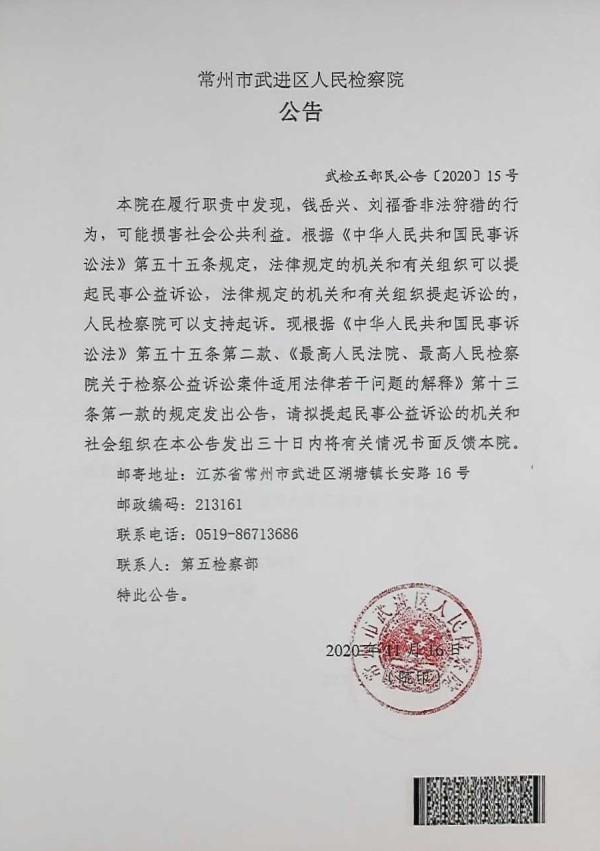 常州市武进区人民检察院对钱岳兴、刘福香提起民事公益诉讼的公告